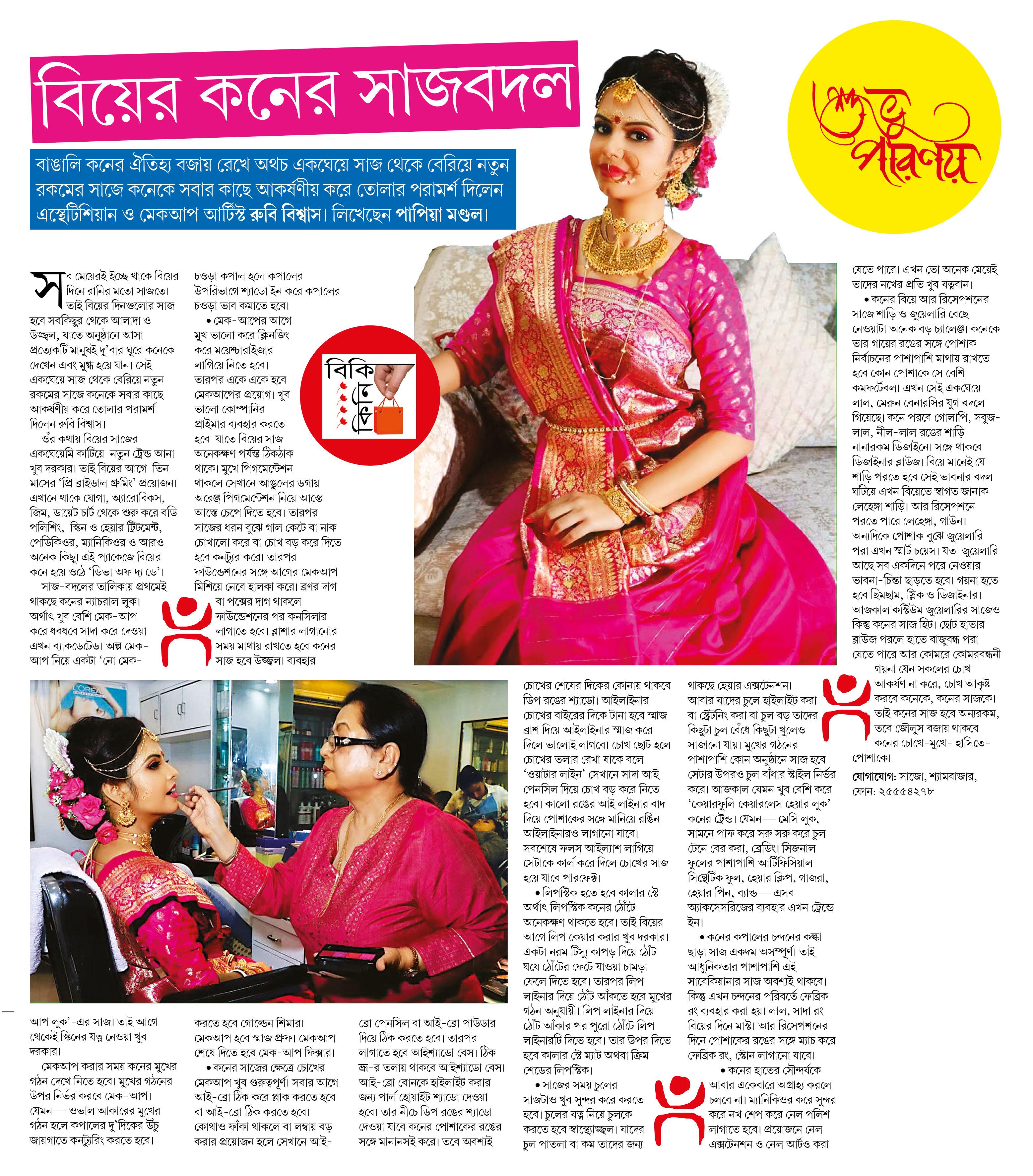 Beauty clinic in North Kolkata